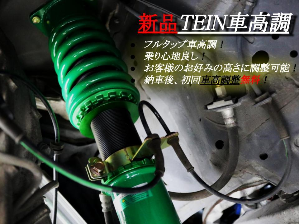 新品TEIN車高調 (1)