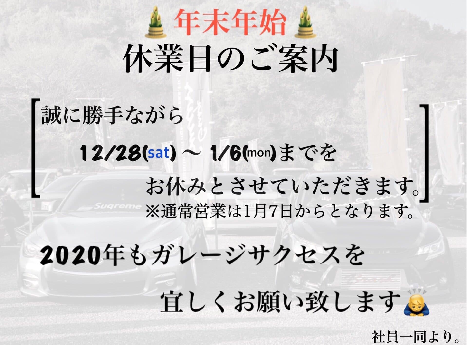 カスタムマークX専門店★ガレージサクセス★今年の営業についてのお知らせです!!