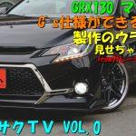 ガレサクTV vol.0 G's仕様のウラガワ