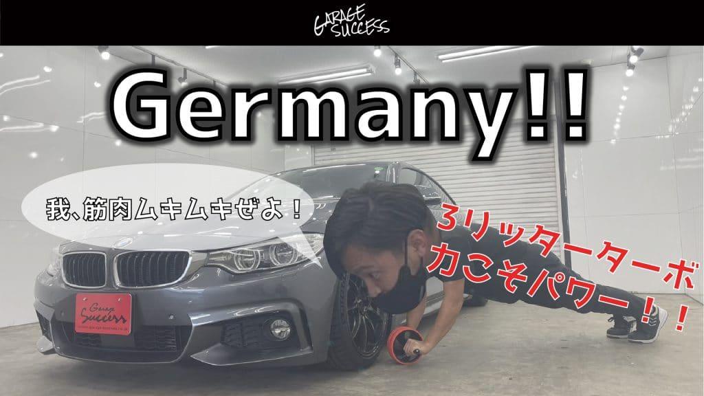 初のBMW!!カスタム紹介動画公開!!