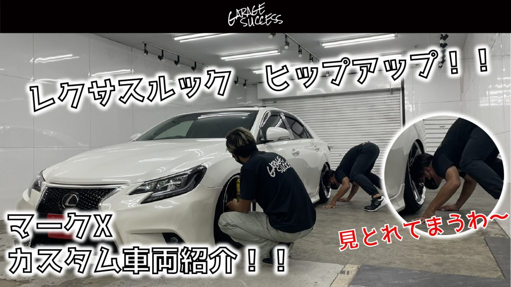 最新投稿!!カスタム紹介!!