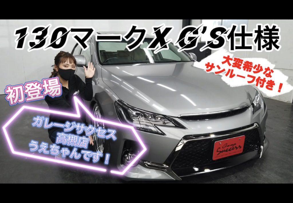 高槻店ガレサクガール  うえちゃんの車両紹介!
