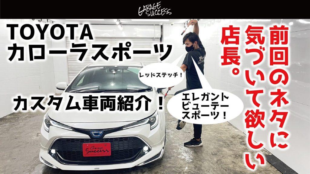 【ガレサクTV】カロスポ!