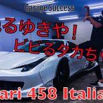 ついに撮影!フェラーリ458イタリア