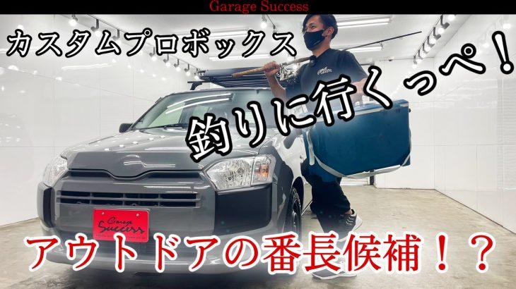 新たなstyle、プロボックス!YouTube最新投稿!!