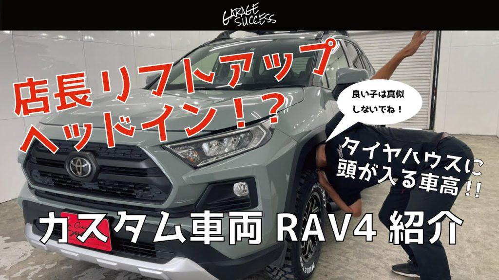 過去動画のRAV4紹介!!