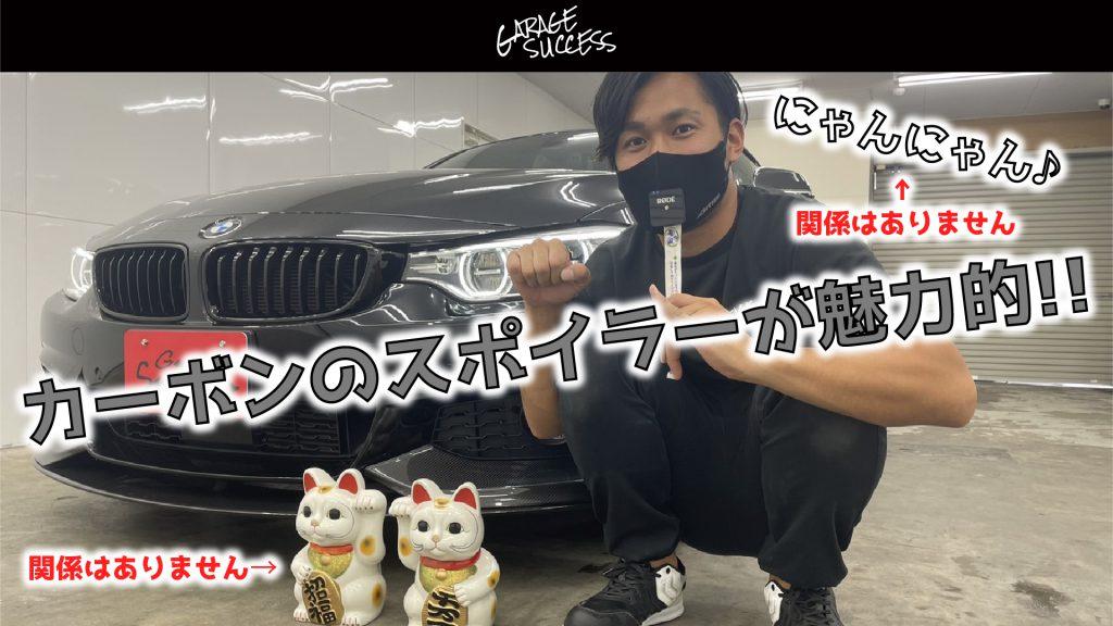 YouTube最新投稿!BMW 435i!